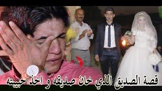شاهد قصة الصديق الذي خان صديقه واخذ حبيبته منه قصه واقعيه المهوال محمد ابو زمن الساعدي