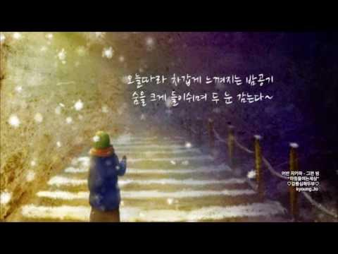 """어반 자카파- 그런 밤 """"아침을여는세상"""" ♡강릉심해두부♡  Kyoung.Jo"""