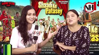 "Rekha Bhan with Nh1 News team talking about her upcoming Bollywood movie "" Shaadi Ke Patase"""