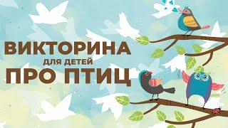 1 апреля - Международный день птиц // Викторина для детей