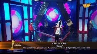 «Ninety one» - «Баяу» (Әні: Б.Маликова, Д.Кулумшин, А.Ашмакын. Сөзі: Д.Мұхаметқалиев, А.Зенкаев)