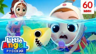 Мы Любим Океан! 🐟🦑🦀🐬 | Сборник Детских Песенок 🎬 | Little Angel Русский