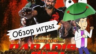 Escape from paradise city. Обзор игры от ASH2