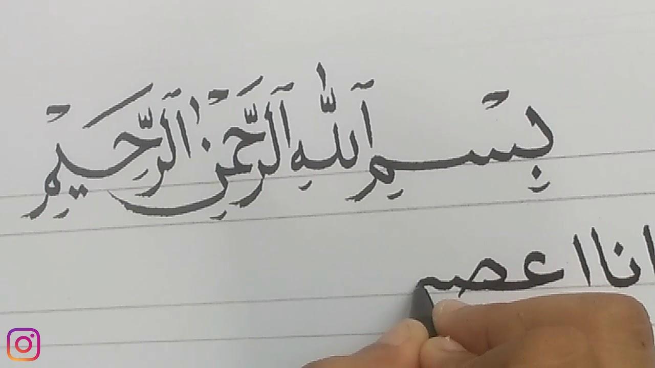 Mantap Belajar Menulis Kaligrafi Surat Al Kautsar Full