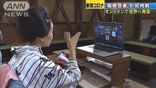 """再開した箱根で""""オンラインお座敷遊び""""海外も注目(20/05/30)"""