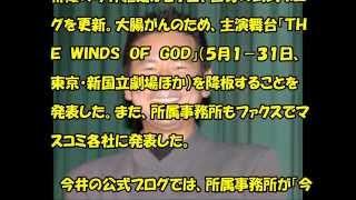 俳優の今井雅之が21日、自身の公式ブログを更新。大腸がんのため、主...