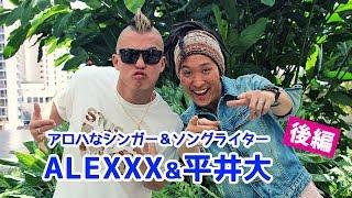 http://bit.ly/dai_alexxx2 アロハなシンガー・ソングライターの平井大...