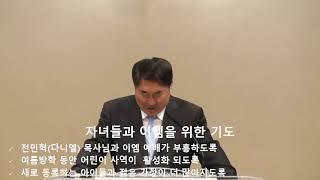 실리콘밸리장로교회 수요찬양예배   06.16.21