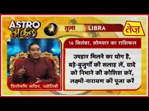 Astro अंकल | Shiromani Sachin | Daily Horoscope | September 15th, 2019 6.30pm