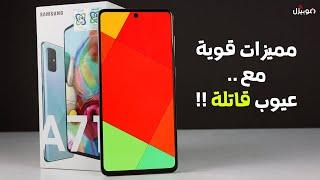 Samsung A71 | العيوب الي سامسونج مش عايزاك تعرفها !!