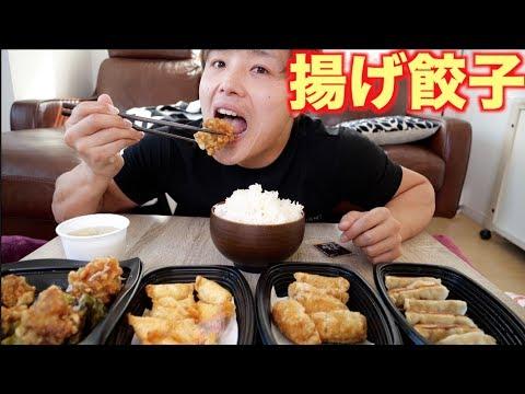 やけ食い!ご飯3合に大量の揚げ餃子と巨大唐揚げがサクサクしすぎてデブ化が止まらない
