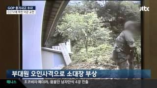 [단독] CCTV 속 아군간 총격전...주민 대피 없었다