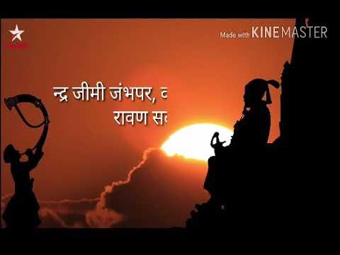 Raja Shiv Chaatrapati) Lyrics Title Song