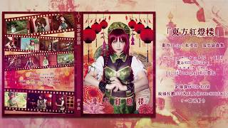 【C92/CH21】東方Project 紅コスプレROM「東方紅燈楼」 告知PV サイトウ零央 検索動画 4