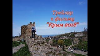 """Трейлер к фильму """"Крым 2018"""""""
