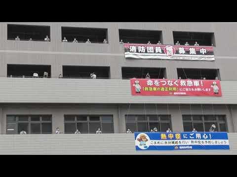 2020年5月15日 福岡市消防局がフライデーオベーションを実施しました。
