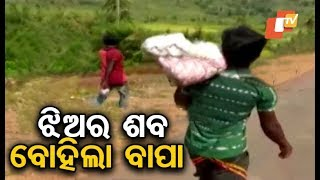Cyclone Titli Aftermath Man carries deceased daughter on shoulders for 8 kms in Gajapati