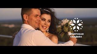 Свадебный ролик Дарьи и Николая 2016 Барнаул | СИБИРСКАЯ СВАДЬБА