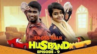 Crosstalk Husband Episode 9 | Funny Factory
