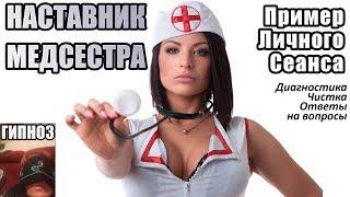 Наставник — Сексуальная Медсестра! Пример личного Сеанса Гипноза через Слиппера. Причины Сложностей.