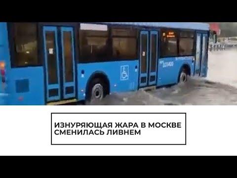 Изнуряющая жара в Москве сменилась ливнем