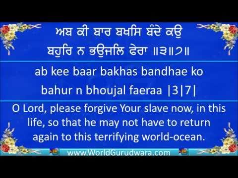 Bhagat Kabir Bani - AB KI BAR BAKHAS   Read along with Bhai Harjinder Singh Srinagar Wale   Gurbani