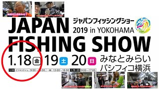 ジャパンフィッシングショー2019 金曜日 thumbnail