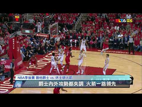 愛爾達電視20190415/NBA火箭一飛衝天 122:90轟垮爵士