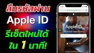 ลืมรหัสผ่าน Apple ID ของ iPhone และ iPad รีเซ็ตตั้งใหม่ได้ใน 1 นาที! | สอนใช้ iPhone ง่ายนิดเดียว