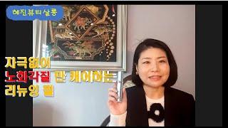 """혜진뷰티살롱 """"자극없이 노화각질만 캐어하는 리…"""