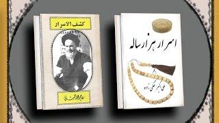 حسين مُهري ـ محمد اميني « اسرار ١٠٠٠ ساله » ـ ايران ؛