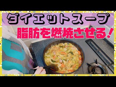【美味しくダイエット♡】脂肪燃焼スープを食べて痩せる!!