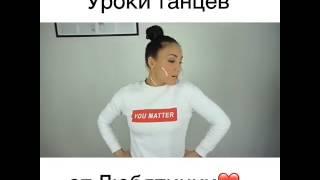 Уроки Танцев от Любятинки!!!