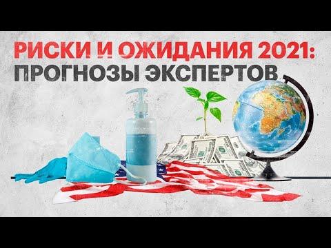 Риски и ожидания 2021: прогнозы экспертов по экономике России и мира