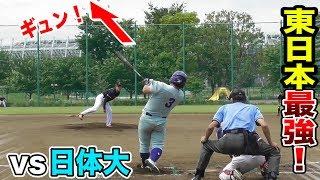 「東日本No.1」日体大打線の破壊力にジャパン投手陣苦戦!SWBC JAPAN交流戦 thumbnail