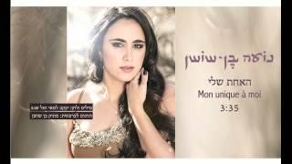 Download lagu נועה בן שושן האחת שלי Noa Ben Shoshan Mon unique à moi MP3