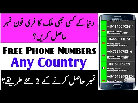 How To Get Free Phone Numbers Of Any Country New Method Urdu Hindi Tutorial