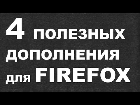 4 Полезных дополнения для Mozilla Firefox