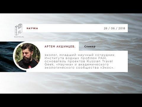 видео: Артем Акшинцев о науке за рубежом и экспедициях в России