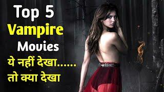 Top 5 vampire movies in hindi | hindi dubbed movies | Vampire movies like Twilight Saga