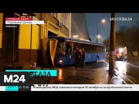 В Москве автобус врезался в жилой дом и повредил газопровод - Москва 24