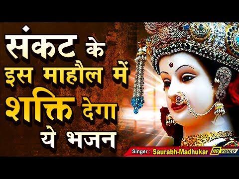 डर को हराना है तो सुनें ये भजन | Mata Rani Bhajan~Durga Navratri Bhajan Lyrical | Saurabh Madhukar