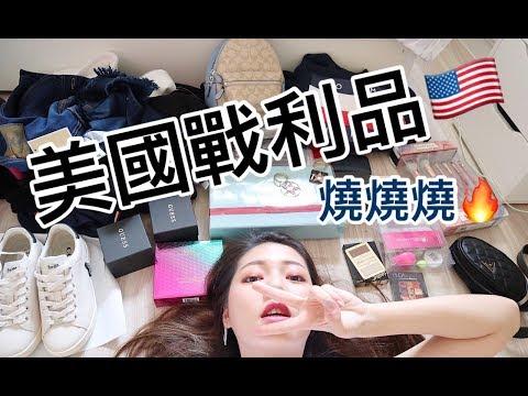 我的美國戰利品 !!! 衣服/化妝品/包包/鞋子/香水/手錶|劉力穎Liying Liu