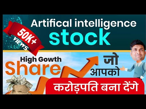 Best Artificial intelligence stocks to buy now | best ai stocks in india | AI stocks in india