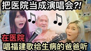 姐妹在医院现场给爸爸唱 《浪子回头》?! -COVER