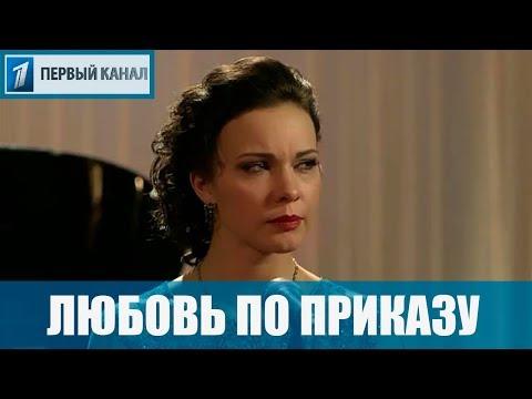 Сериал Любовь по приказу (2018) 1-8 серии фильм мелодрама на Первом канале - анонс