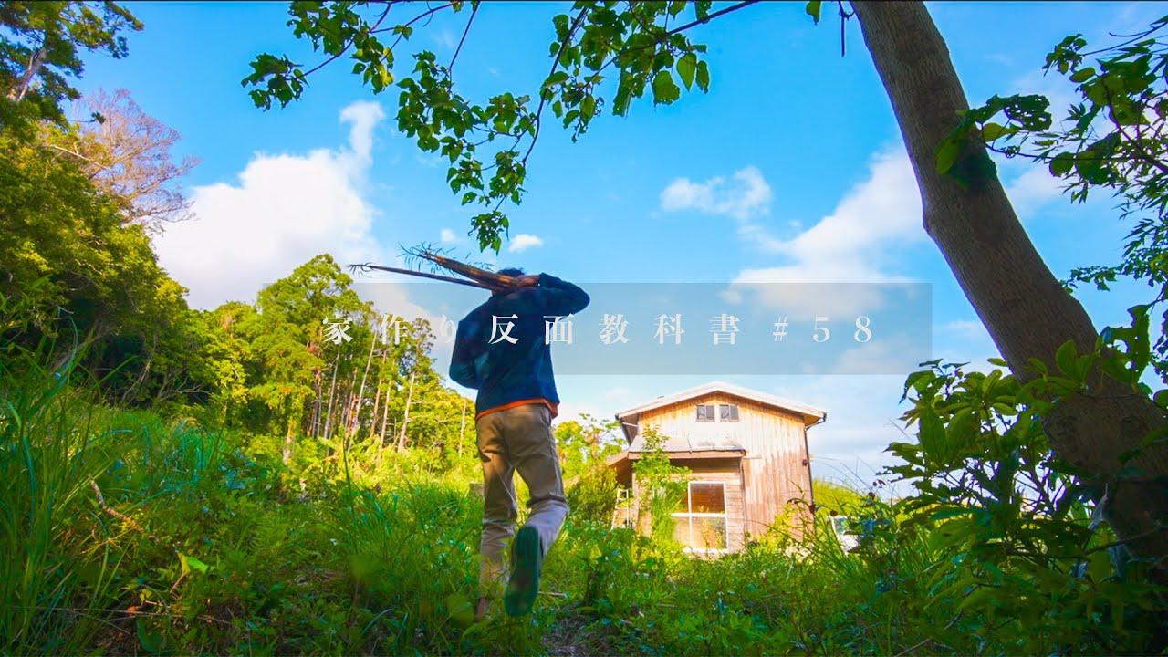 #58 田舎暮らし…竹林に家が侵略されてしまう…天井張り6