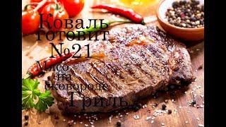 Коваль готовит № 21 - Мясо на сковороде гриль