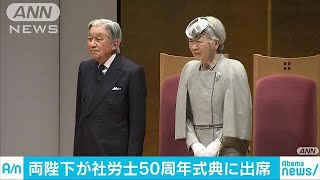 両陛下 社会保険労務士制度50年の記念式典に出席(18/12/05) thumbnail