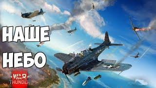 War Thunder - Воздушные реалистичные бои. Самолёты СССР и Германии, сравниваем
